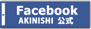 Facebook AKINISHI公式